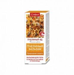 Бальзам для тела, Софья с пчелиным ядом в области суставов и поясницы 75 мл